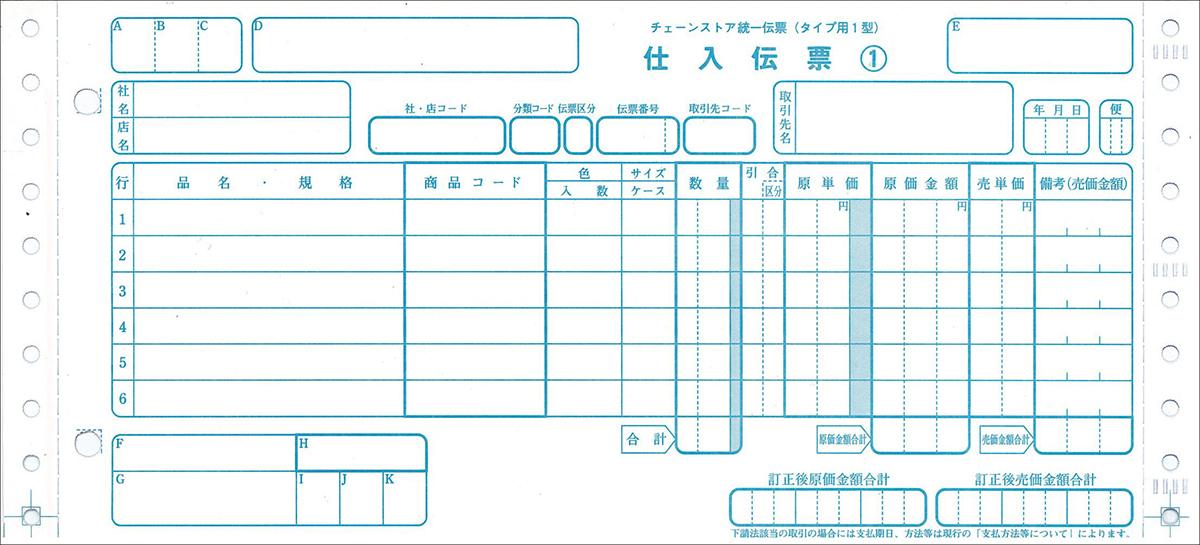 タイプ用1型